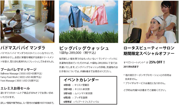 All About RESORT ACTIVITIESメニュー